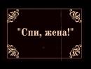 """Эдуардъ Суровый. Романсъ """"Спи, жена"""""""