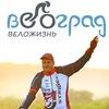 ВЕЛОГРАД - велосипеды STINGER NOVATRACK и другие