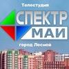 Телестудия Спектр-МАИ город Лесной
