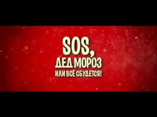 SOS, Дед Мороз или Все сбудется! - Официальный трейлер (2015)