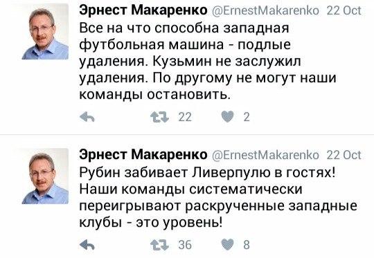 Эрнест макаренко википедия