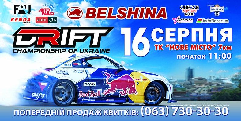 Прямая трансляция Drift Championship of Ukraine '15, 3 этап, Одесса