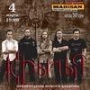 04.03 - КРЫЛЬЯ - MADiSAN - КРИВОЙ РОГ