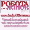 LadyJOB.com.ua → Работа для Женщин! ✔