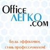 MS Office - легко!