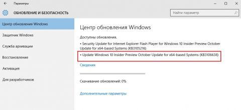 Для сборки Windows 10 10565 выпущено обновление KB3106638