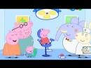 Свинка Пеппа (Peppa Pig) мультик на русском 2 сезон 18 серия - У зубного
