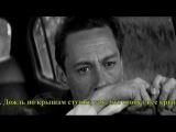 Майя Кристалинская - В нашем городе дождь (1967 г.)