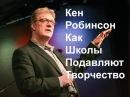 Кен Робинсон — Как Школы Подавляют Творчество