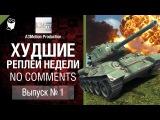 Худшие Реплеи Недели - No Comments -  №1 - от A3Motion [World of Tanks]