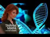 Тайны мира с Анной Чапман. Люди Х ( HD 720p)