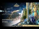Документальный проект. Битва затерянных миров (13.08.2015) HD 720р