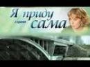 Я приду сама 1 серия (2012) драма