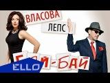 Наталия Власова и Григорий Лепс - Бай-бай (Lyrics Video)