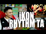 iKON - RHYTHM TA MV Reaction YES!