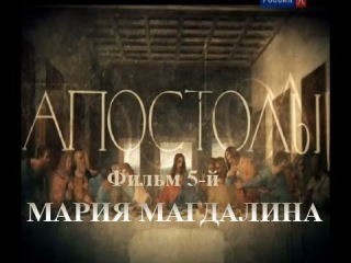 Док. сериал «Апостолы». Фильм 5-й. «МАРИЯ МАГДАЛИНА» (2014)