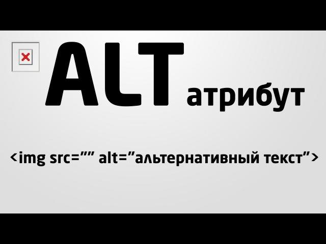 Альт (Alt, атрибут HTML)