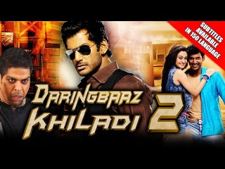 Daringbaaz Khiladi 2 (Pattathu Yaanai) 2015 Full Hindi Dubbed Movie | Vishal, Aishwarya Arjun