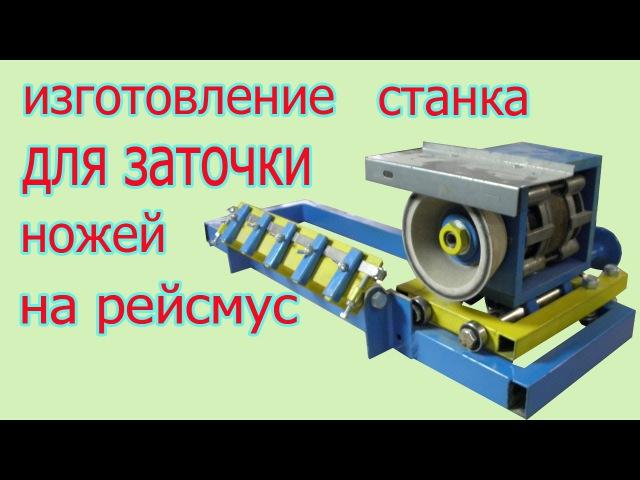 Изготовление станка для заточки ножей на рейсмус. The production of lather for cutter grinding