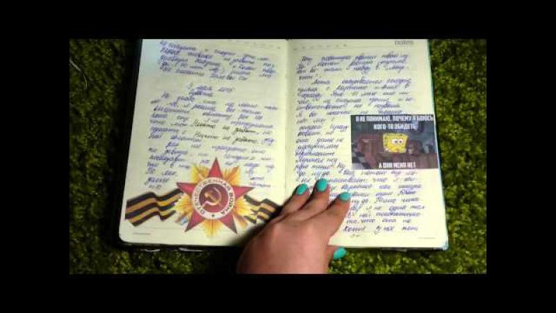 ❤ 7 личный дневник ❤ возвращение блудного сына 😂