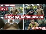 Яшанькин LIVE: Эдуард Белоножко (интервью+тренировка)