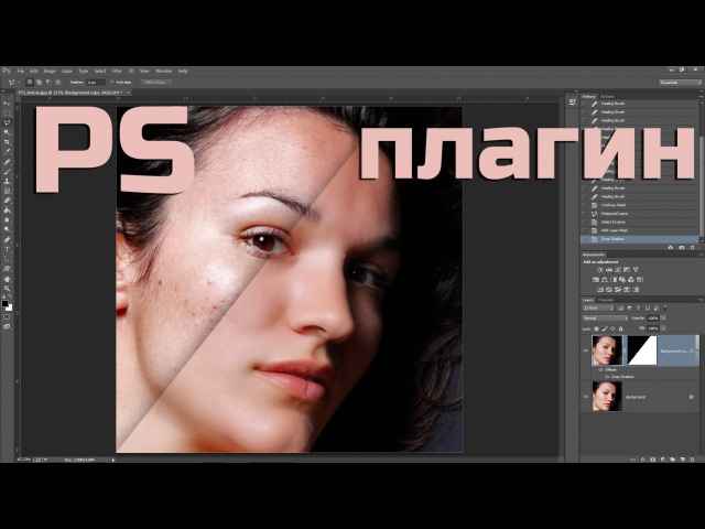 Уроки фотошопа Обзор плагина portraiture Ретушь кожи