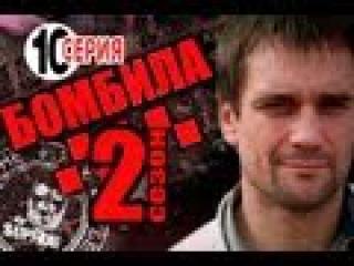 БОМБИЛА 2 - 10 СЕРИЯ 02.09.2013