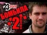 Бомбила 2 - 23 серия  (Бомбила - продолжение) 12 09 2013 боевик детектив сериал
