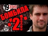 Бомбила 2 - 19 серия  (Бомбила - продолжение) 10 09 2013 боевик детектив сериал
