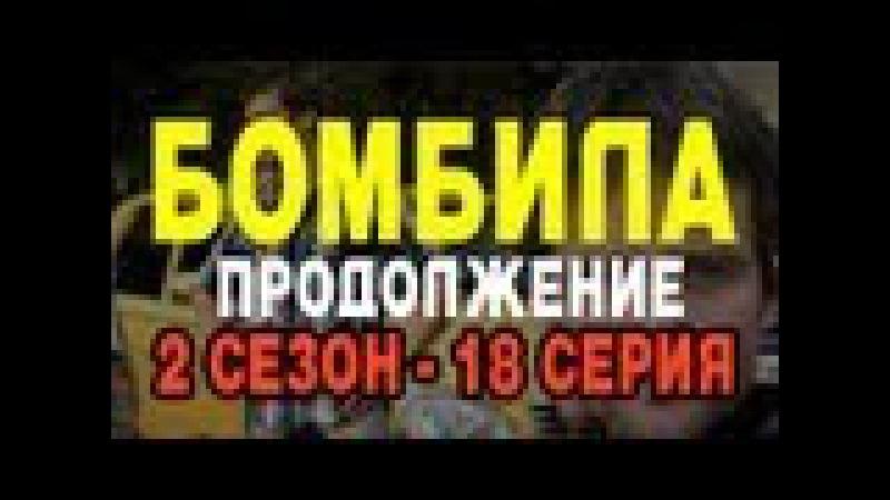 Бомбила 2 18 серия Бомбила продолжение 09 09 2013 боевик детектив сериал