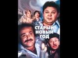 Старый Новый год, 2 серия, СССР 1980 (Комедии)