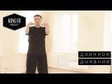 Длинное дыхание - Kung Fu Project