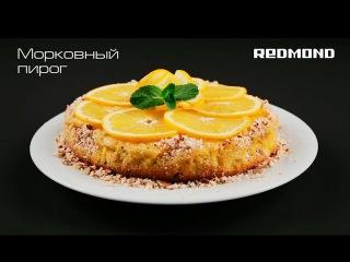 Как приготовить морковный пирог в мультиварке-мультикухне Redmond. Рецепт морковного пирога