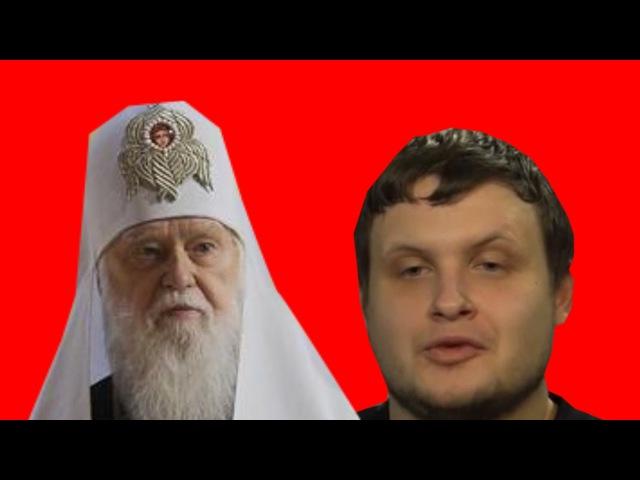 Пранкер Алексей позвонил патриарху Филарету...