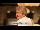 ОПУСКАЕТСЯ ВЕЧЕР НА ПЛЕЧИ Поёт Валерий Сёмин группа Белый день