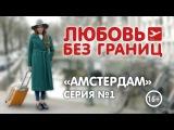 Новое шоу для мам с Ляйсан Утяшевой «Любовь без границ» - серия №1 Нидерланды