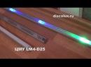 ЦМУ DiscoLux LM4-D25