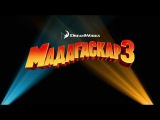 Мадагаскар 3. Трейлер 2. Дублированный HD 1080