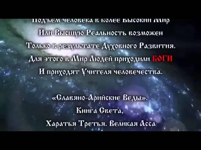 Славяно Арийские Веды Очень красивый фильм