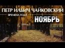 Чайковский - Времена года Ноябрь / Tchaikovsky - the seasons November