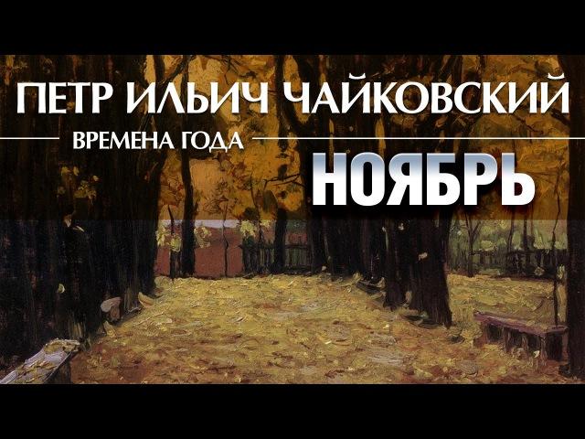 Чайковский Времена года Ноябрь Tchaikovsky the seasons November