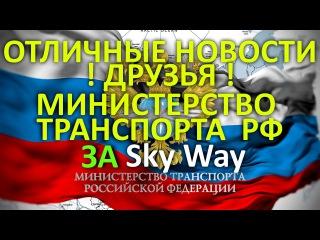 ВАЖНЫЕ новости Министерство Транспорта РФ одобрило технологию SkyWay, TransNET. Новый транспорт.