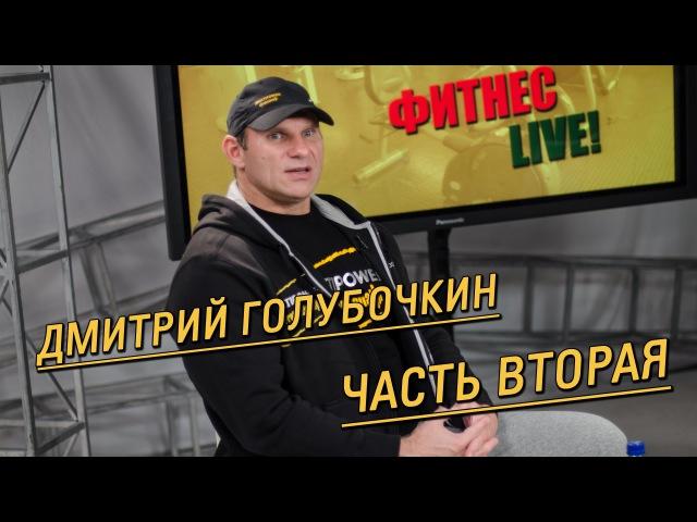 Дмитрий Голубочкин: какие группы мышц лучше тренировать в один день и как отдыхать между подходами