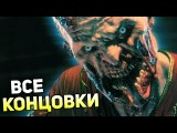 Dying Light: The Following Прохождение На Русском #7 — ВСЕ КОНЦОВКИ / All Endings