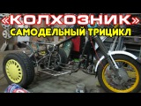 ✔ Самодельный трицикл
