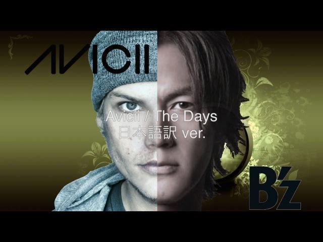 Avicii / The Daysを日本語訳で歌ったらB'zに!?