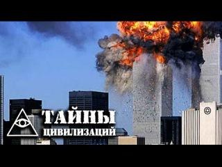 Фильм 9 11 Башни Близнецы