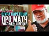 Обзор на матч Россия-Швеция (05.09.2015.) - Шура Каретный 18+