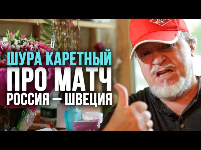 Обзор на матч Россия-Швеция (05.09.2015.) - Шура Каретный 18
