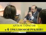 (Часть 2) Артем Тарасов и 6 триллионов рублей. Simex. Биржа Симекс. (2)